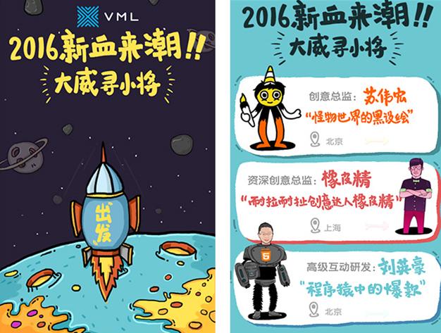 2016新血来潮!!大威寻小将