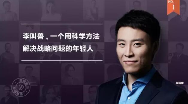 25岁李叫兽成最年轻副总裁,而我们要如何去追热点呢?