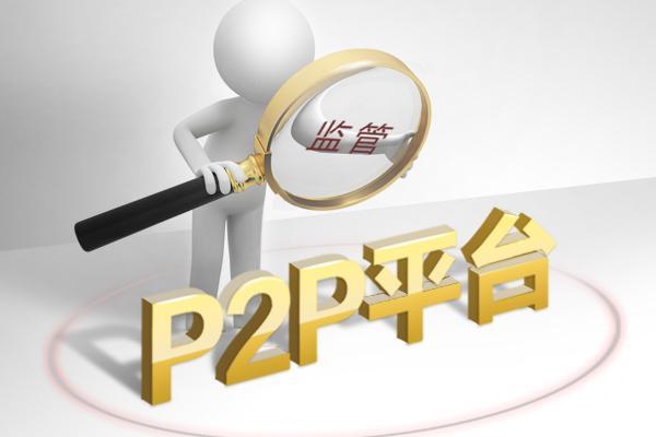 总结分析:互联网P2P网站平台运营及获客方法
