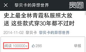 """""""黎贝卡""""的第三篇文章阅读数就超过十万"""