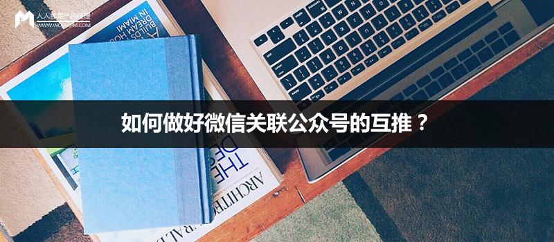 艺林小宇:如何做好微信公众号的互推?
