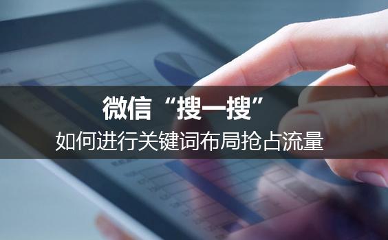 """微信""""搜一搜""""功能"""