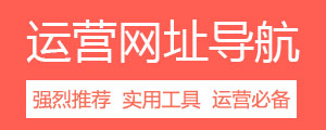 運(yun)營(ying)網(wang)址導(dao)航