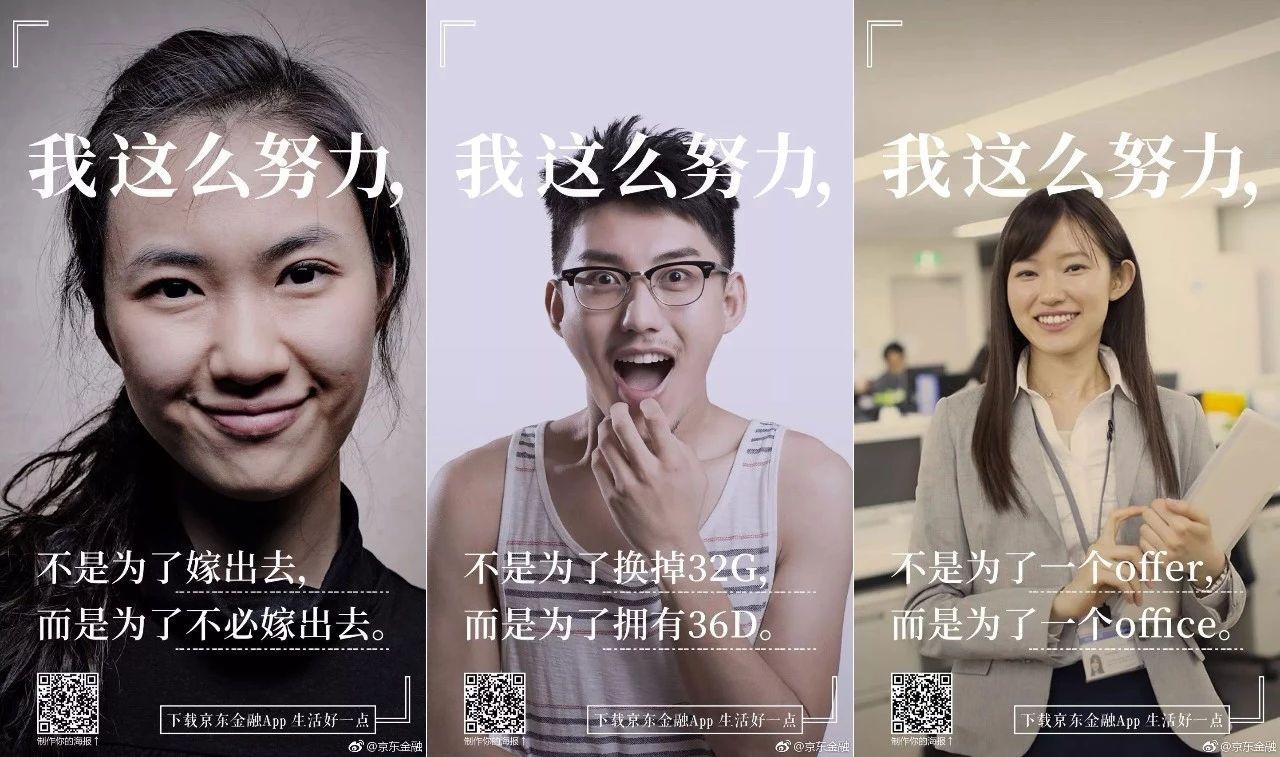 京东金融广告文案