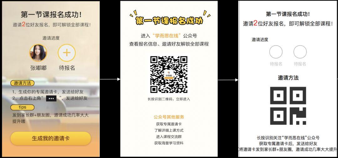 1元解锁微信裂变增长新玩法,7天获取15万付费用户!