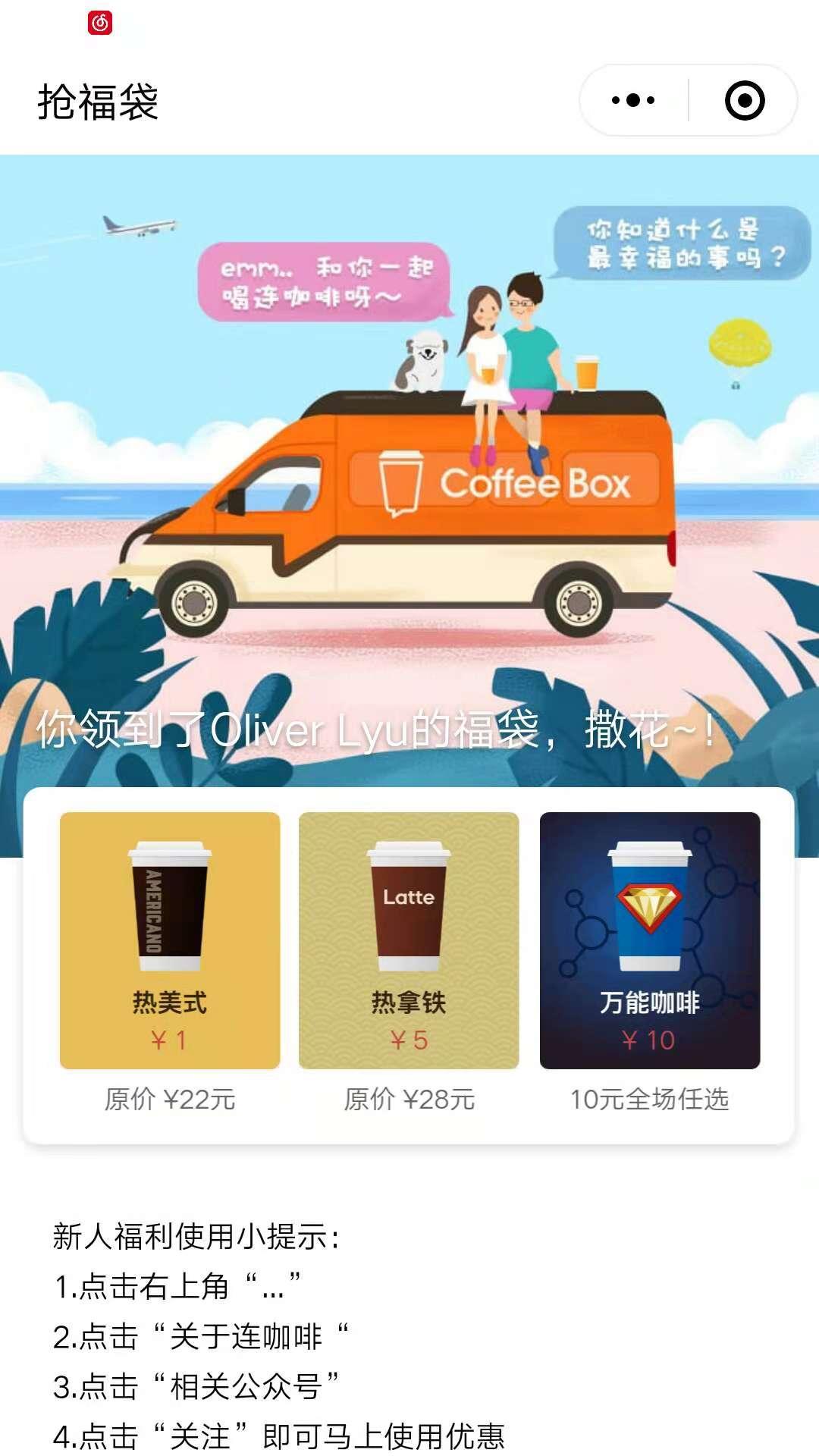 连咖啡是如何靠微信裂变实现用户疯狂增长?